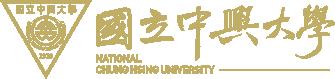 國立中興大學