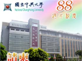 96學年度校慶(88週年)