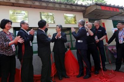 Vice President Chen Chien-jen (center-right) and Taichung Mayor Lin Chia-lung (center-left) at the opening ceremony of the center for INGOs (Photo courtesy of the Presidential Office)