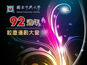 100學年度校慶(92週年)