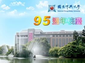 103學年度校慶(95週年)