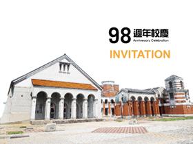106學年度校慶(98週年)