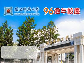 104學年度校慶(96週年)